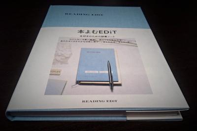 本よむEDiT - 外観