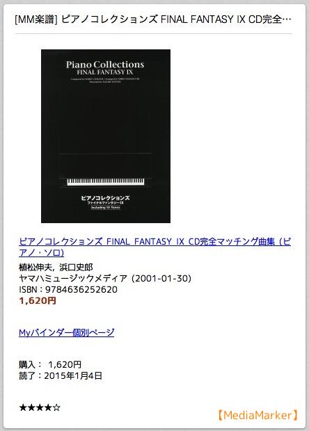 Evernote メディアマーカー 例)FF9ピアコレ