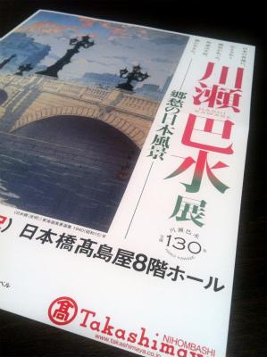 川瀬巴水展201501 パンフ表