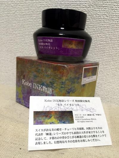 神戸インク物語 - モネバイオレット - memoあり