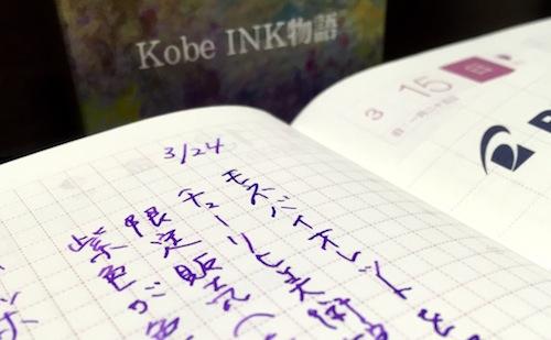神戸インク物語 - モネバイオレット - ほぼ日手帳