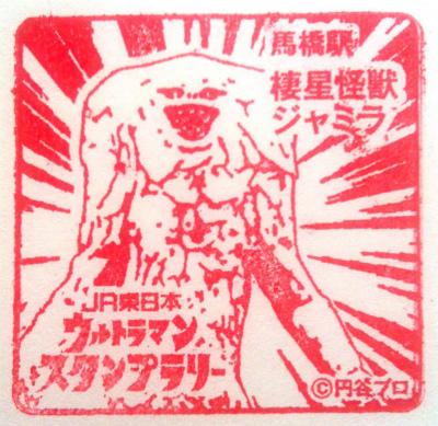 stamp-ultraman-u-mabashi