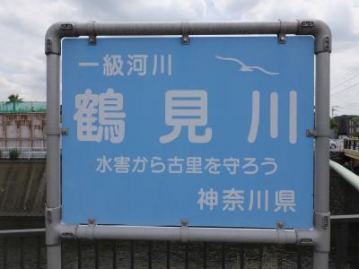 一級河川鶴見川の標識