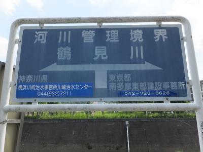 河川管理境界標識