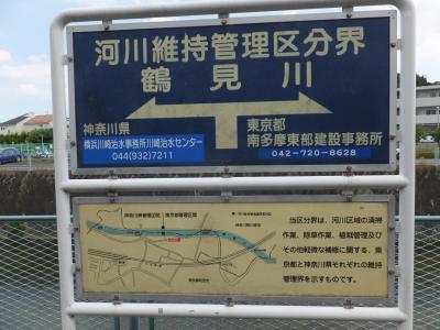 鶴見川・河川維持管理区分界標識