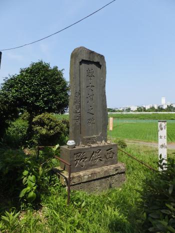 瞽女淵之碑(ごぜがふちのひ)