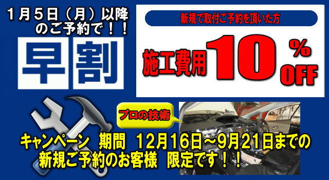 discount-campaign-install-price-off-2014-12-21.jpg