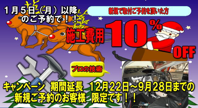 discount-campaign-install-price-off-2014-12-29.jpg