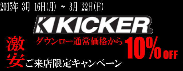 discount-campaign-rockford-jbl-kicker-2015-03-22.jpg