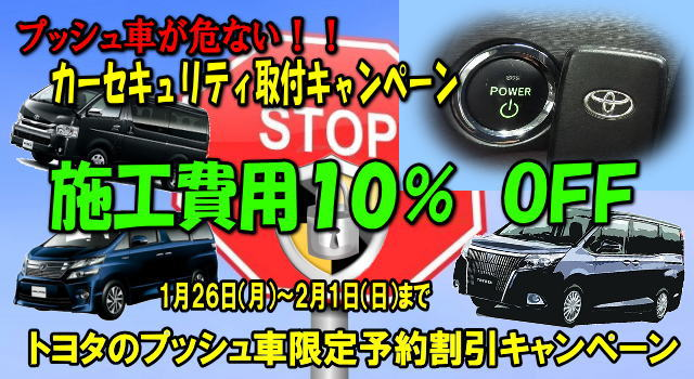 discount-campaign-security-toyota02-2015-2-1.jpg