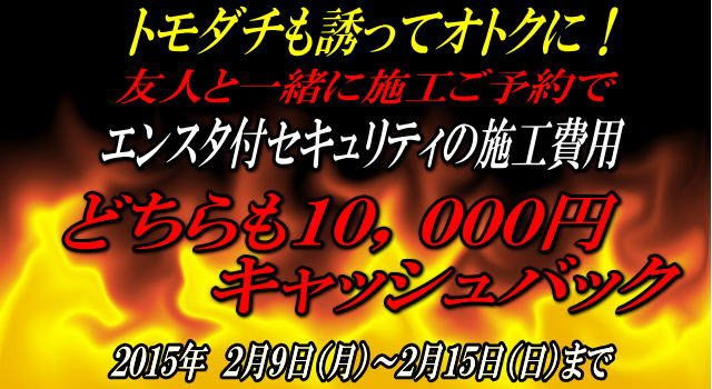 discount-campaign-speaker-plicedown-2015-02-15.jpg