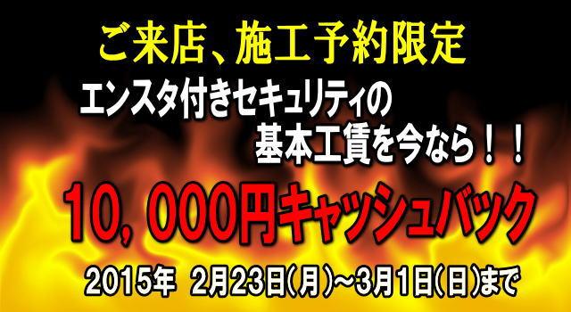 discount-campaign-speaker-plicedown-2015-03-01.jpg