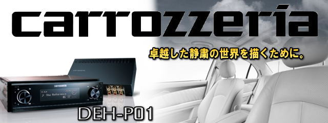 new-carrozzeria-deh-p01-title.jpg