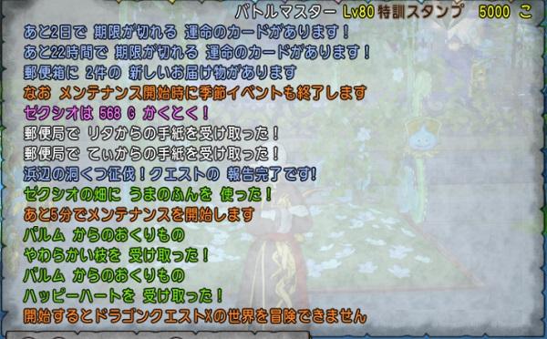 DQXGame 2014-12-24 23-55-22-716