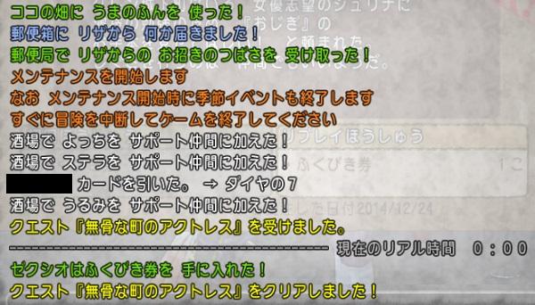 DQXGame 2014-12-25 00-00-10-273