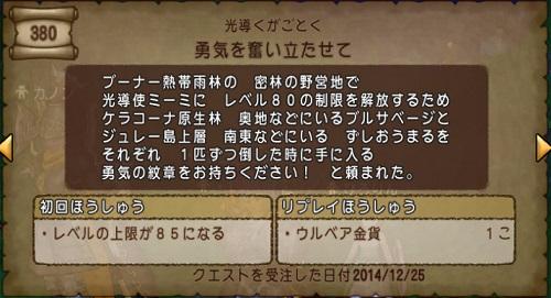 DQXGame 2014-12-25 13-22-39-063