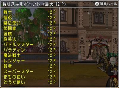 DQXGame 2014-12-30 02-02-54-075