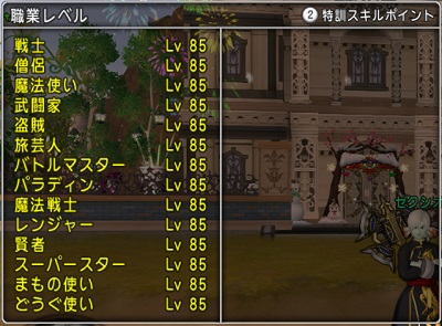 DQXGame 2014-12-30 02-02-58-409
