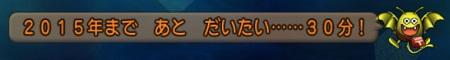 DQXGame 2014-12-31 23-30-06-460