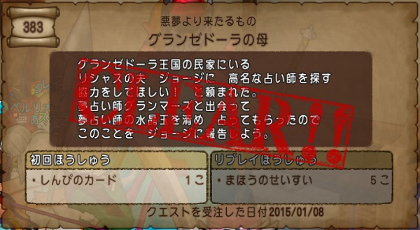 DQXGame 2015-01-09 00-12-13-758