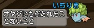 DQXGame 2015-01-23 01-01-55-848