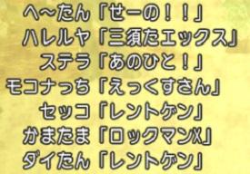 DQXGame 2015-02-15 01-23-51-670