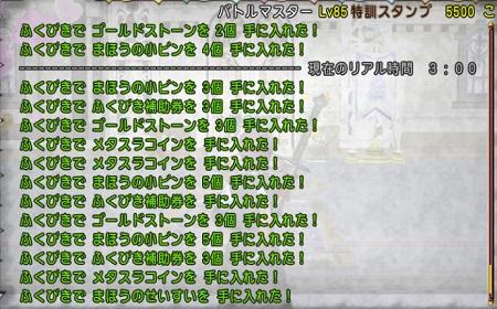 DQXGame 2015-03-24 03-04-01-003