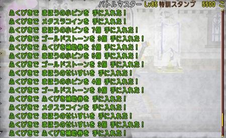 DQXGame 2015-03-24 03-04-04-024