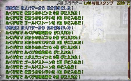 DQXGame 2015-03-24 03-04-07-971