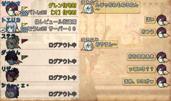 DQXGame 2015-03-24 03-07-26-205