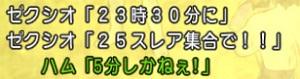DQXGame 2015-04-04 23-25-38-478