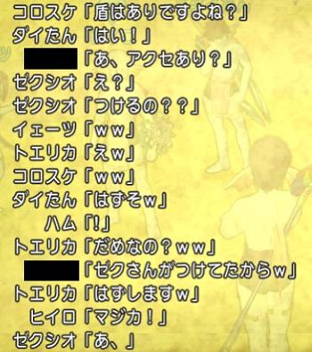 DQXGame 2015-04-04 23-25-45-896