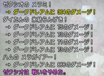 DQXGame 2015-04-05 02-17-42-143