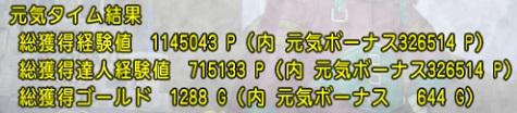 DQXGame 2015-04-30 13-44-54-795