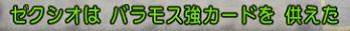 DQXGame 2015-05-12 01-15-57-710