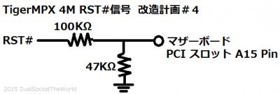 TigerMPX-RST改4