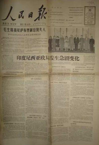 1965年10月20日人民日報1面