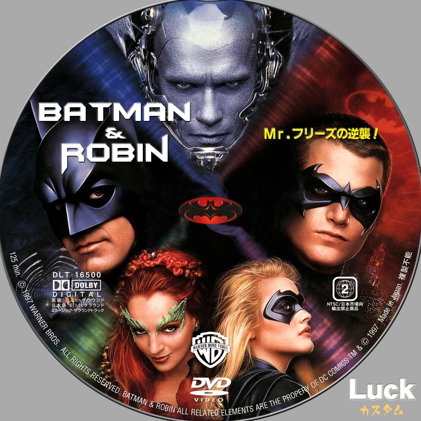 バットマン&ロビン/Mr.フリー...