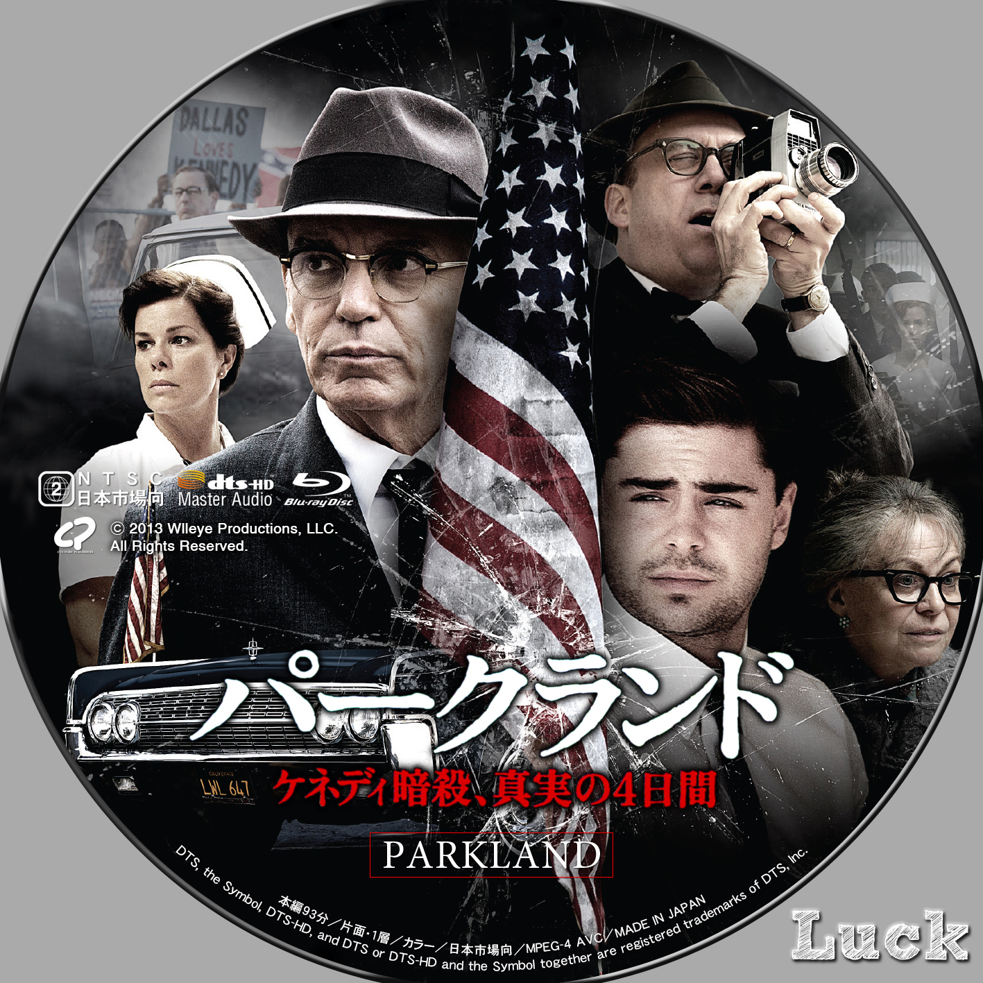 DVDカスタムレーベル ラック2パークランド ケネディ暗殺、真実の4日間(2013)トラックバックURL
