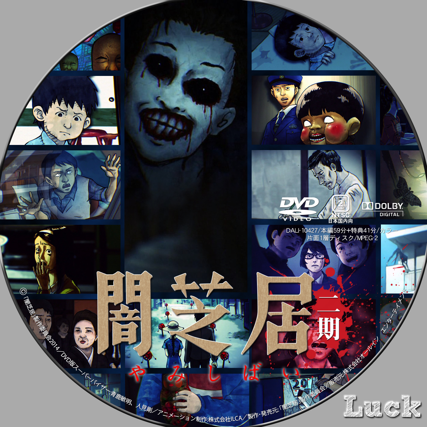 闇芝居 二期(2014) : 日本の平野の名前 : 日本