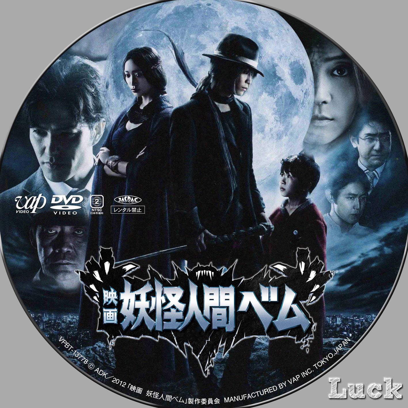 映画 妖怪人間ベム【DVD豪華版】(本編ディスク+ …