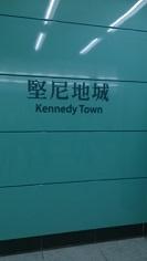 ケネディタウン駅