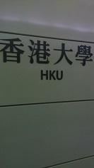 香港大学駅