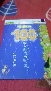 海の100階建て