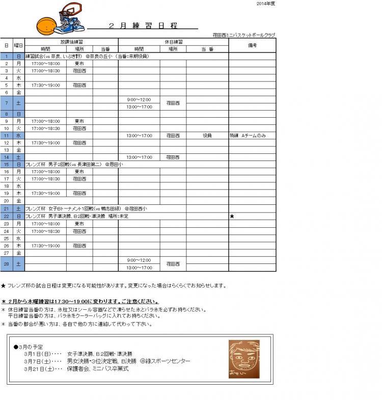 2月練習日程表