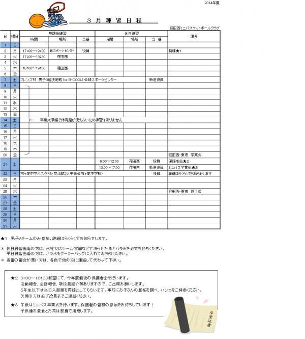 3月練習日程表