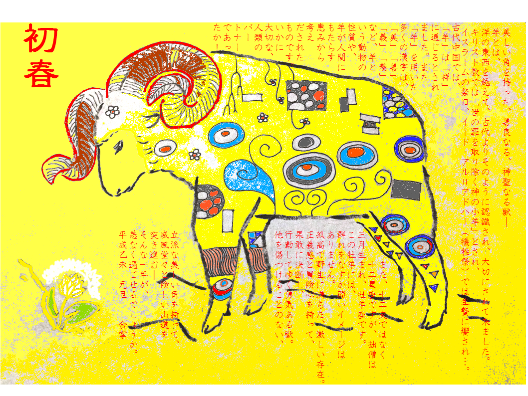 H27 年賀状 羊 moji
