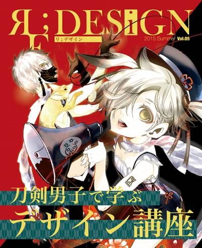 touken_design.jpg