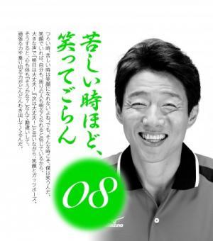 松岡修造ブログ用