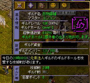 2014'12.27攻め